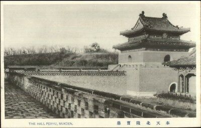 Shenyang Mukden China c1910 Postcard chn EXC COND The Hall Peryu