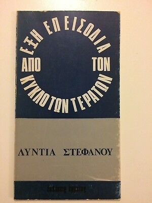 1971 Greece Rare Book Lydia Stefanou Signed And Iscribed By The Author Limited