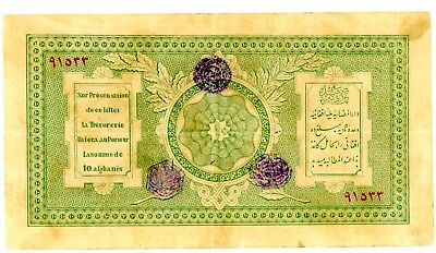 Afghanistan … P-12 … 10 Afghanis … ND(1926-8) … Choice*VF-XF*. With Serial #.