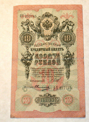 10 Rubel, Bank of Russia, 1909.
