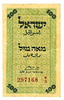Israel ... P-7... 100 Mils ... 1947 ... Choice*VF*.