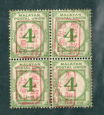 MALAYA MPU Postage Due Japanese Occ  o'print 1  4c block of 4 lightly mted mint