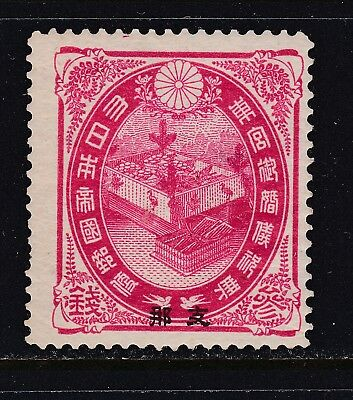 Japan - Post Office in China 1900 Imperial Wedding  2 SCANS (Ja0605 5)