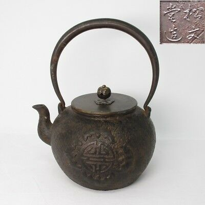F866: Highest-class Japanese old iron kettle with great relief pattern of bat