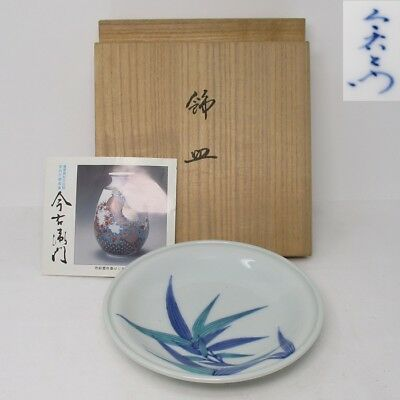 F869: Japanese NABESHIMA colored porcelain plate by great IMAEMON IMAIZUMI w/box