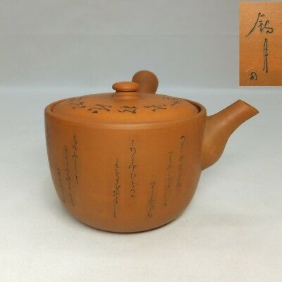 F980 Japanese unglazed pottery teapot for SENCHA with hairline carving of poetry