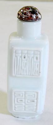 Chinese Porcelain Snuff bottle with Impressed Calligraphy