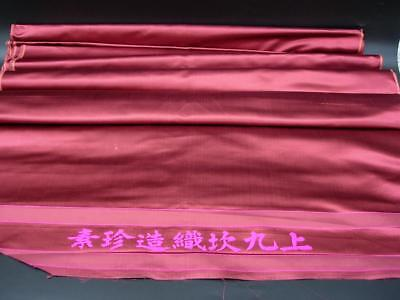 """Extra Long Antique Chinese Bolt Of Dark Brown Silk With Maker's Mark, 912"""" L"""