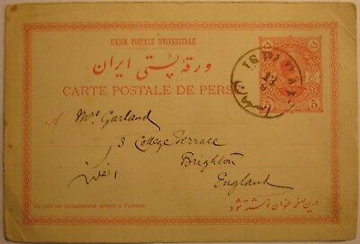 Persia: 1909 UPU Postcard to Brighton.