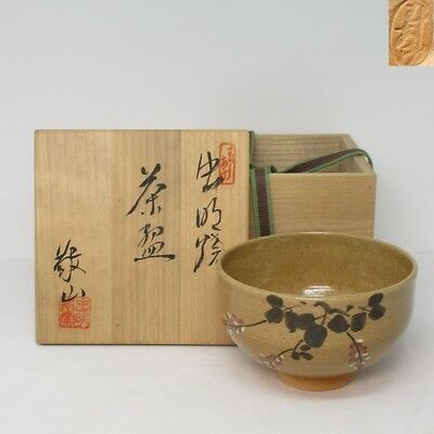 F976: Japanese MUSHIAKE pottery tea bowl with flower painting by KEIZAN kiln