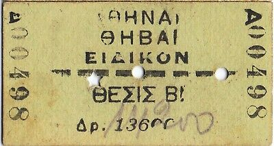 Railway tickets Greece Peloponnese SPAP HSR used issue 1949