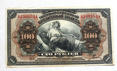 100 Rubles, Bank of Russia, 1918.
