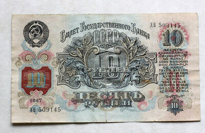 10 Rubles, Bank of Russia, 1947.
