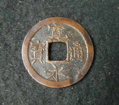 Antique 350 Year Old Edo Era Japanese Bronze Kanei 1 Mon Coin