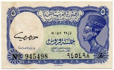Egypt 5 Piastres 1961 (P-180c)  United Arab Republic