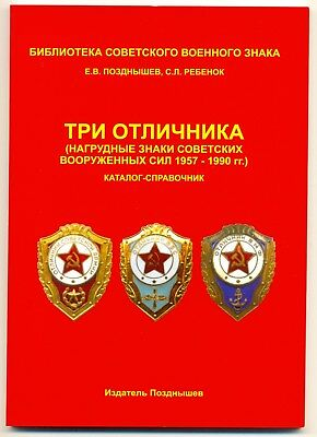 Russian Soviet Medal Order NEW Military Badges Reference Book Original  (2330d)