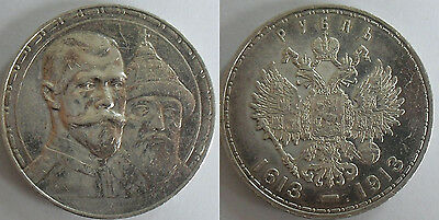 Russia: 1 RUBLE 1913, 300 YEAR ROMANOV DYNASTY, Very Fine - EXTREMELY FINE