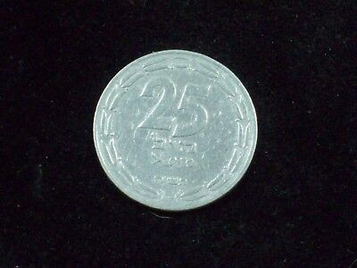Israel 1948 25 Mil coin (extra fine)