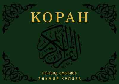 "Modern Mini 5"" Russian Book Quran Koran Islam Collection Souvenir Gift Miniature"