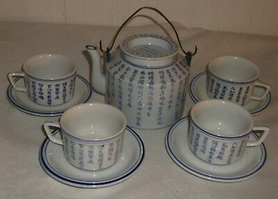 10 Piece Japanese Chinese Asian Tea Pot Set White With Blue Characters