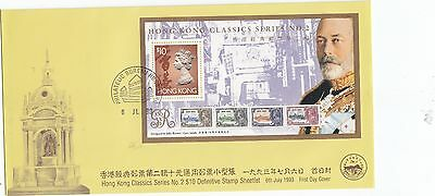"""H. K.1993 """"classic Series #2 Definitive"""" S/s On China Philatelic Association Fdc"""