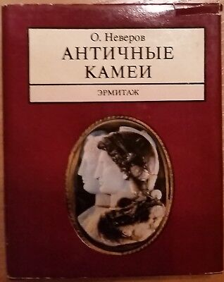"Vintage Mini 4"" Book Antique Cameos Russian Art Miniature Museum Hermitage Old"