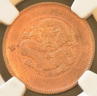 RARE 1911-1915 CHINA Yunnan 20 Cent PATTERN Copper Dragon Coin NGC UNC Details