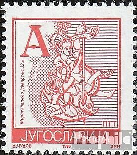 Yugoslavia 2601II A unmounted mint / never hinged 1993 Postage stamp: Illuminati