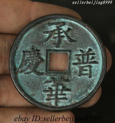 45mm Old China Bronze Money Currency Coins Ancient Writing Tong Qian Copper Coin
