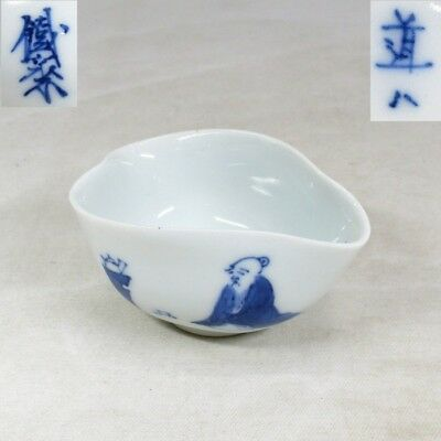 D200 Japanese old porcelain cup YUSAMASHI for SENCHA by great Dohachi and Tessai