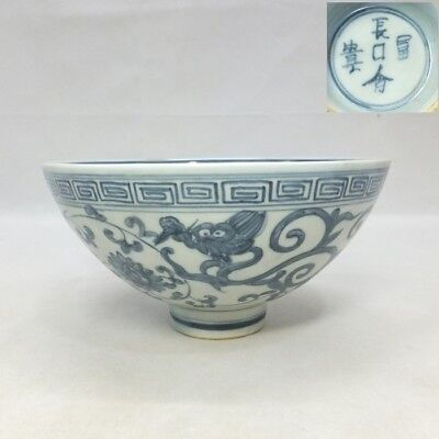 D255: Chinese signed blue-and-white porcelain bowl with popular dragon pattern