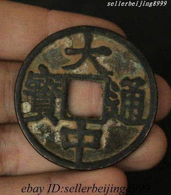 Old China Dazhong Tongbao Copper Coin 大中通寶 Bronze Money Currency Coins Tong Qian