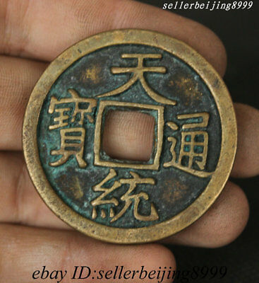 Chinese Tian Tong Tongbao Copper Coin 天统通寶 Tong Qian Bronze Money Currency Coins