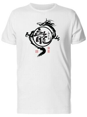 Circle Logo Year Of The Dragon Men's Tee -Image by Shutterstock