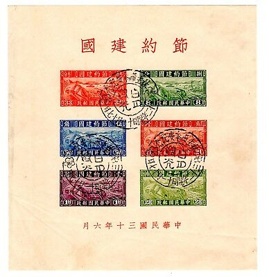 China stamps, ROC,1941,souvenir sheet, thrift movement & save for reconstruction