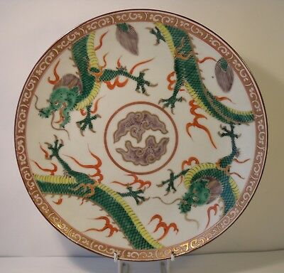 """20th Century 10.75"""" Chinese Dragon Plate"""