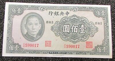 1941 Central Bank of China 100 Yuan Banknote
