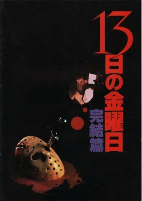 FRIDAY THE 13TH - THE FINAL CHAPTER Japanese Souvenir Program 1984