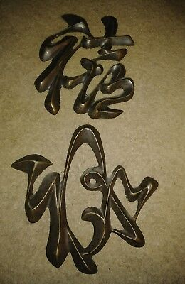 """Cast Brass Wall Plaques Chinese Asian Words Letters 10"""" x 9"""" ish Wall Art Decor"""