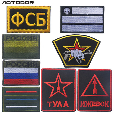 Russian KGB Patches embroidery HOOK PATCH Russia's warriors ARMY MORALE