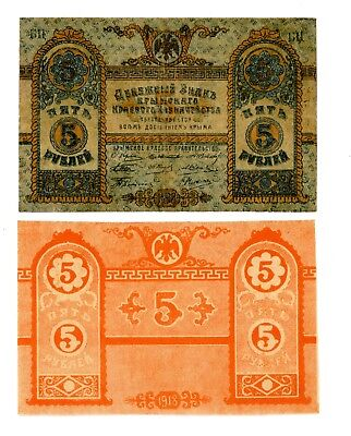Ukraine ... P-S370+CT ... 5 Rubles ... 1918 ... *VF(Issued) ...UNC(color Trial)*