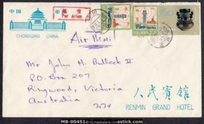 China 1982 (April) Air Mail Cover to Ringwood Victoria
