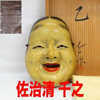 F078: Real Japanese wooden Noh MASK of OTO(moonfaced woman) by famous maker