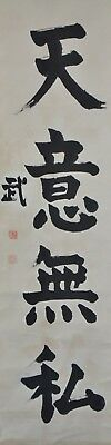Kakemono Japanese scroll Old hanging scroll KAKEJIKU Asian Art Calligraphy #598
