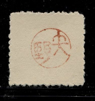 Black Mtn British ****** Burma Japanese Occupation # 2N1 Mint ****** Cat. $50