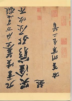 BF17916 the cold food observance national palace museum china front/back image