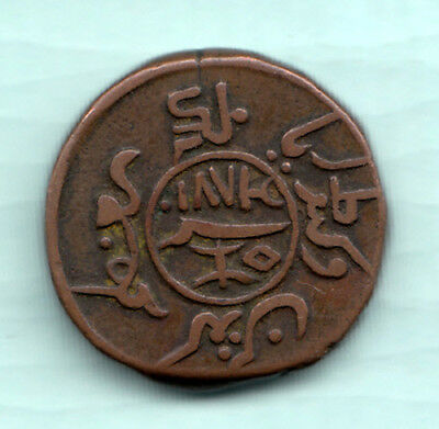 Kutch Indian State AD 1874 - 1931 VS Ex RARE 1 1/2 Dokdo Coin Pragmalji II A152