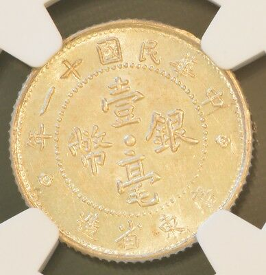1922 (11yr) China Kwangtung Silver 10 Cent  Coin NGC L&M-153 MS 62