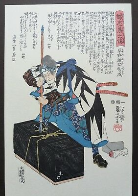 Set of 6 Japanese woodblock style folio prints