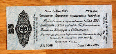 25 Rubles, Bank of Russia, 1920.